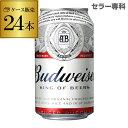 1本あたり166円(税別)バドワイザーBudweiser355ml缶×24本[ケース販売][インベブ][海外ビール][アメリカ][長S]※ケース販売で送料無料の対象外となります。