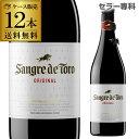 送料無料 トーレス サングレ デ トロ オリジナル ティントケース (12本入) 長S 赤ワイン