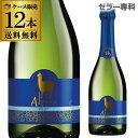 アルパカ スパークリング ブリュット サンタ ヘレナ 750ml 12本入ケース チリ セントラルヴァレー 辛口 スパークリングワイン GLY