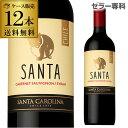 サンタ・バイ・サンタ・カロリーナ カベルネ・ソーヴィニヨン[長S]赤ワイン