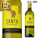 サンタバイサンタカロリーナ ソーヴィニヨンブラン/シャルドネ白ワイン750ml12本ケースRSL