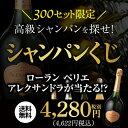 """【送料無料】高級シャンパンを探せ!第19弾!! トゥルベ!トレゾール!""""ローランペリエ アレクサンドラが当たるかも!? シャンパーニュくじ!【先着300本限り】[シャンパン福袋][ローランペリエ][ドンペリ][モエ シャンドン]"""