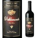 バルデモンテ ダーク レッド 長S 赤ワイン