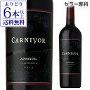 【よりどり6本以上送料無料】カーニヴォジンファンデル750mlガロカリフォルニア赤ワイン辛口アメリカ長S