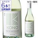 【誰でもP3倍 18~20日】【よりどり6本以上送料無料】コノ マールボロ ソーヴィニヨン ブラン 750ml 白ワイン 辛口 ニュージーランド Kono Sauvignon Blanc 長S