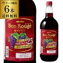 送料無料1本当り1,064円ボンルージュ1,500ml6本赤ワインペットボトル長S国産ワイン日本メルシャンキリンBonRougeボンルージュ大容量