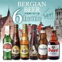 ベルギービール6本飲み比べセットビール本場ベルギーより大集結![詰め合わせ][長S]※一部賞味2019/11/30入りの訳あり