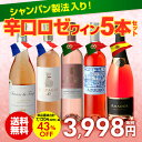 送料無料 シャンパン製法入り!人気急上昇 ロゼワイン5本セット 10弾ワインセット 長S