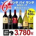 【マラソン中 最大777円クーポン】送料無料 サンタ バイ サンタカロリーナ 飲み比べ6種セットワインセット 長S 赤ワイン