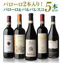 伊ワインの偉大な王「バローロ」2本入バローロ&バルバレスコ5本セット![ワインセット]【送料無料】[数量限定][赤ワイン][ イタリア] [ピエモンテ] 長