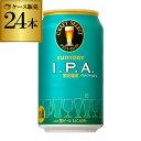 【最安値に挑戦】サントリー クラフトセレクト I.P.A インディアペールエール350ml×24缶3ケースまで1口分の送料です!【1ケース】[IPA][ビール]...