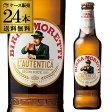 ショッピングイタリア モレッティ ビール330ml 瓶×24本【ケース】【送料無料】[輸入ビール][海外ビール][イタリア][MORETTI]