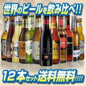 贈り物に海外旅行気分を♪世界のビールを飲み比べ♪人気の輸入ビール12本セット【第42弾】【送料無料】[瓶][ギフト][詰め合わせ][飲み比べ][ビールセット][父の日]