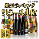 【6/26以降発送】贈り物に海外旅行気分を♪世界のビールを飲み比べ♪人気の海外ビール12本セット【第51弾】【送料無料】[ビールセット][瓶][詰め合わせ][飲み比べ][輸入][人気 ギフト 売れ筋 ビール ランキング 地ビール][夏贈]