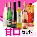 甘口ワイン6本セット48弾【送料無料】[ワインセット][デザートワイン]