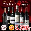 フルボディ赤ワイン6本セット《第58弾》【送料無料】[ワインセット]