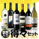 金賞入り!得々本格ワイン6本セット 96弾【送料無料】赤・白・ロゼを飲み比べ![ワインセット]