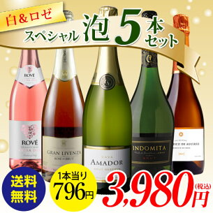 シャンパン スペシャル スパーク スパークリングワイン