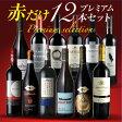 赤だけプレミアム特選12本セット《第12弾》【送料無料】[ワインセット][赤ワイン]赤ワイン フルボディ セット