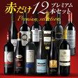 赤だけプレミアム特選12本セット《第13弾》【送料無料】[ワインセット][赤ワイン]赤ワイン フルボディ セット