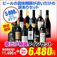 【訳ありセット】オランダビール入り赤だけ特選ワインセット4弾【送料無料】