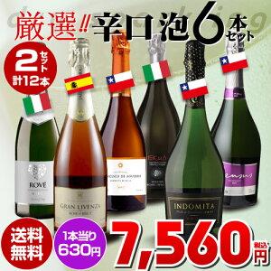 スパーク スパークリングワイン