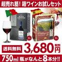 送料無料赤箱ワイン2種セット2弾3L×2箱バルデモンテ/ボンスベントスティント赤ワインセット長S