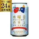 送料無料水曜日のネコ350ml缶×24本ヤッホーブルーイング【ご注文は2ケースまで1個口配送可能です!】【1ケース】地ビール国産長野県日本白ビールホワイトエールクラフトビールよなよな