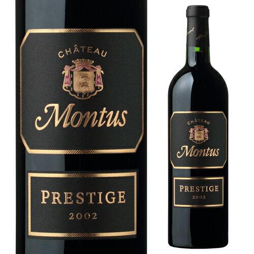【必ずP3倍 72H限定】ドメーヌ アラン ブリュモンシャトー モンテュス キュヴェ プレステージ 2002 赤ワイン