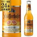 送料無料シェッファーホッファーグレープフルーツ330ml瓶×24本ケース輸入ビール海外ビールドイツフルーツビール長S
