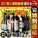送料無料 金賞入り特選ワイン12本セット199弾ワインセット ギフト 長S...