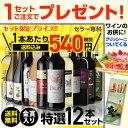 送料無料 金賞入り特選ワイン12本セット199弾ワインセ