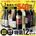 送料無料 金賞入り特選ワイン12本セット200弾ワインセット...