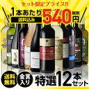 送料無料 金賞入り特選ワイン12本セット201弾ワインセット...
