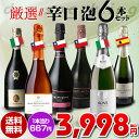 厳選辛口スパークリングワイン6本セット《第54弾》【送料無料】[ワインセット][スパークリングワイン]