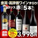 送料無料金賞ワインてんこ盛り!超コスパ!フランス赤ワイン5本セット17弾ワインセット赤ワインセット赤だけ長S