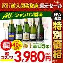 送料無料 すべてシャンパン製法 超コスパ!極上辛口スパークリ...