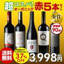 送料無料 金賞ワイン入り!超コスパ!オーガニック赤ワイン5本セット 7弾ワインセット 赤ワイン セット 長S自然派ワイン ヴァンナチュール