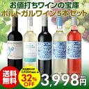 送料無料 お値打ちワインの宝庫ポルトガルワイン5本セット 長S
