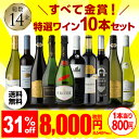 送料無料 すべて金賞ワイン バラエティ特選10本セット 6弾...