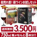 送料無料赤箱ワイン2種セット3L×2箱バルデモンテ3L/バルデモンテダーク3L箱ワイン赤ワイン辛口スペインBIBワインセット飲み比べ長S