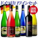 【マラソン中 最大777円クーポン】送料無料 ドイツ産 やや甘口ワイン 6本セット 第7弾ワインセット ドイツワイン ギフト お歳暮 長S