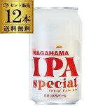 長浜 IPA スペシャル350ml 缶×12本Nagahama IPA Special長濱浪漫ビール【12本販売】[地ビール][国産][滋賀県][日本][クラフトビール][缶ビール]