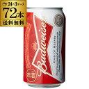 バドワイザー350ml缶×72本Budweiser【3ケース】【送料無料】[キリン][ライセンス生産][海外ビール][アメリカ]