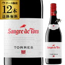 送料無料 トーレス サングレ デ トロ ティントケース (12本入) 長S 赤ワイン