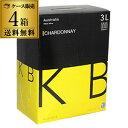 送料無料《箱ワイン》KBオーストラリアシャルドネ3L×4箱ケース(4箱入)ボックスワインBOXBIBバッグインボックス長S
