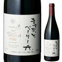 シャンテ マスカット・ベリーA  Plus ダイヤモンド酒造[日本ワイン][国産 ワイン]