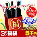 ワイン福袋 泡だけ3本入 5千円税別 送料無料