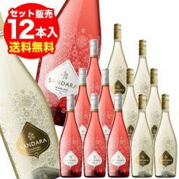 サンダラ・スパークリングワイン ブランコ6本、ロゼ6本セット【ケース(12本入)】【送料無料】[ワインセット][長S]