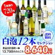 夏の白泡バラエティ12本セット第2弾【送料無料】[ワインセット][白ワイン][スパークリング]